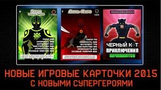 Новые игровые карточки 2015  [