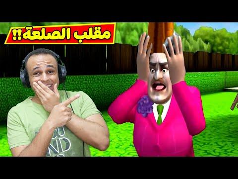 مقلب الصلعة المضحكة فى المدرسة الشريرة | Scary Teacher 3D !! 👨🦲😆