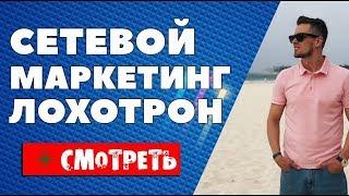 видео Сетевой маркетинг