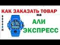 КАК ЗАКАЗАТЬ товар на АлиЭкспресс! Заказываю часы G-Shock