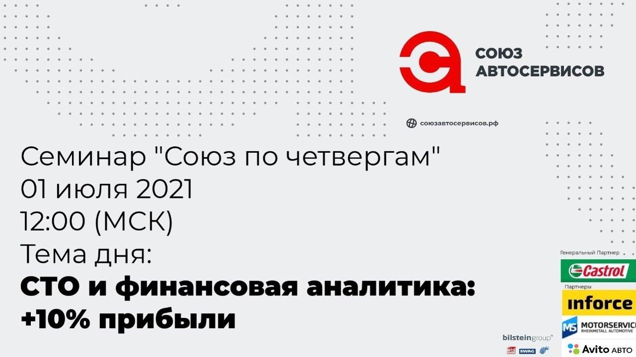 """""""Союз  по четвергам"""" 01.07.2021: СТО и финансовая аналитика: +10% к прибыли"""