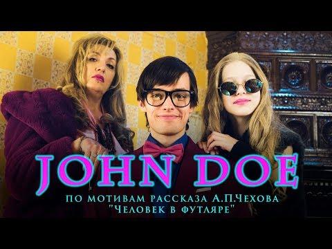 Веб-сериал «Чехов: Screenlife». Новелла шестая. «John Doe»