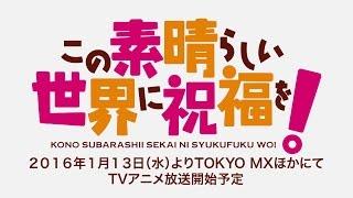 Watch Kono Subarashii Sekai ni Shukufuku wo! Anime Trailer/PV Online