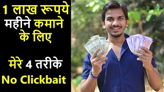 How to Earn 1 Lakh Rupees Per Month Online  | Satish K Videos