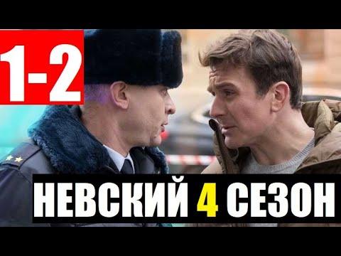 НЕВСКИЙ 4 СЕЗОН 1-2СЕРИЯ (2020) Дата выхода на НТВ и Анонс