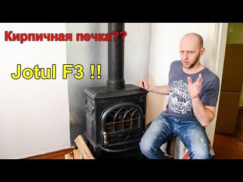 Обзор чугунной печки Jotul F3 TD. Чугунная или кирпичная печка - личные впечатления.