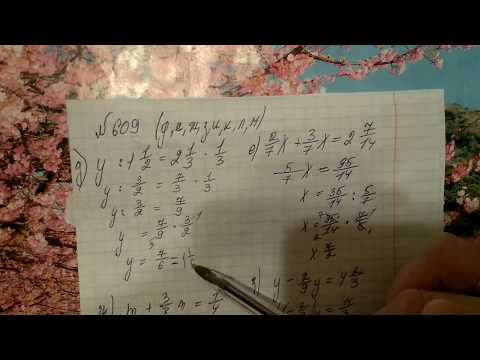 609 Математика 6 класс. Решаем Уравнения с дробями.