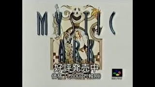 【CM】 ミスティックアーク 【SFC】 Mystic Ark (Commercial - Super Famicom - Enix) SNES