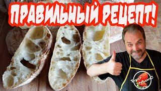 Итальянский хлеб Чиабатта / Italian bread Ciabatta