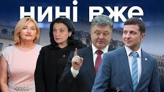 Куди Зеленський перенесе офіс, друзі Порошенка, з ким Гройсман та міністри / Нині вже