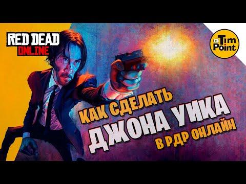 Персонаж RDR 2 ● Джон Уик Киану Ривз ● Red Dead Online