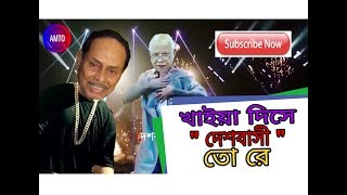 DeshBashi To(Despacito Parody) LuisFonsi-Daddy Yankee Ft VATMAN (Literal Music Video) bangla funny