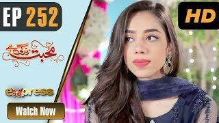 Pakistani Drama | Mohabbat Zindagi Hai - Episode 252 | Express TV Dramas | Madiha