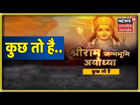 श्रीराम जन्मभूमि Ayodhya में Kuch To Hai । 30 August, 2019