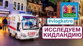 """Vlog Katro. Кидландия  - парк профессий в """"Блокбастере"""", Киев"""