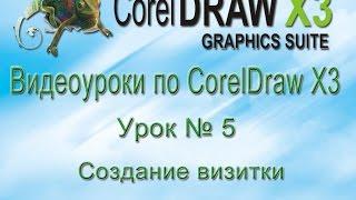 Как создать визитку в CorelDraw