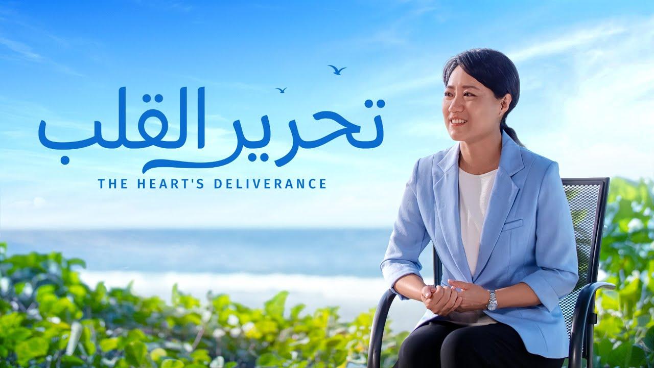 شهادة مسيحية   تحرير القلب