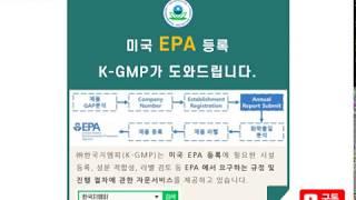 [해외인증, 수입, 수출, 규제 뉴스] 미국 EPA 등…
