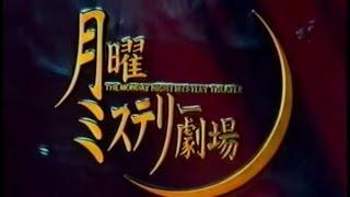 2001.10.01 十津川警部シリーズ23 終着駅殺人事件.
