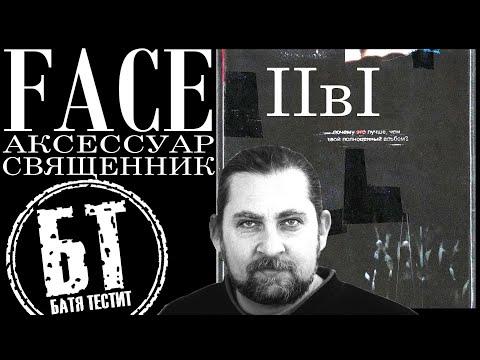 Реакция Бати на FACE  (2в1) - АКСЕССУАР/СВЯЩЕННИК| Батя слушает