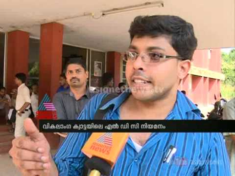 Handicapped PSC LDC aspirants in trouble: Malappuram പി എസ് സിയുടെ കടു�...