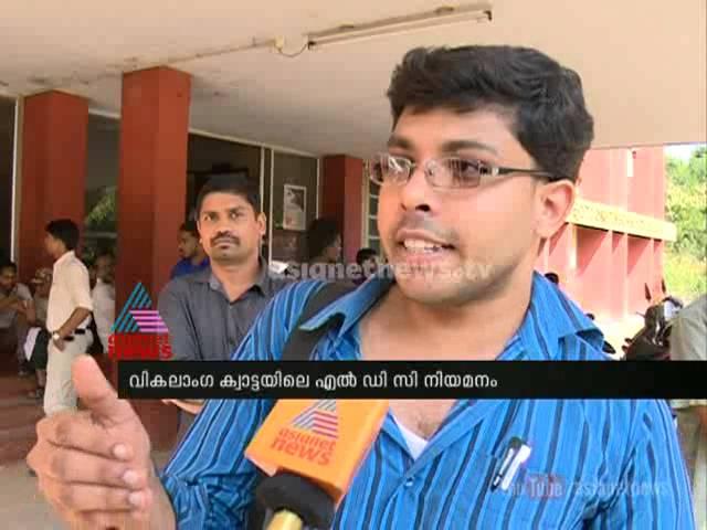 Handicapped PSC LDC aspirants in trouble: Malappuram പി എസ് സിയുടെ കടുംപിടുത്തം