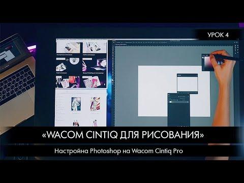 Урок 4: Настройна Photoshop на Wacom Cintiq Pro
