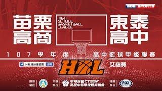 107HBL女複賽::苗栗高商⊕東泰高中:: 107學年度高中籃球甲級聯賽 VOD