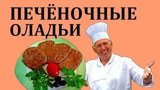 Как приготовить печеночные оладьи - Оладьи из куриной печени - Рецепт - АппетитНО #18