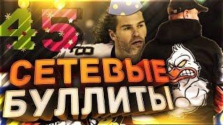 Сетевые буллиты NHL 17 - Яромир Ягр // Рандом на 100к