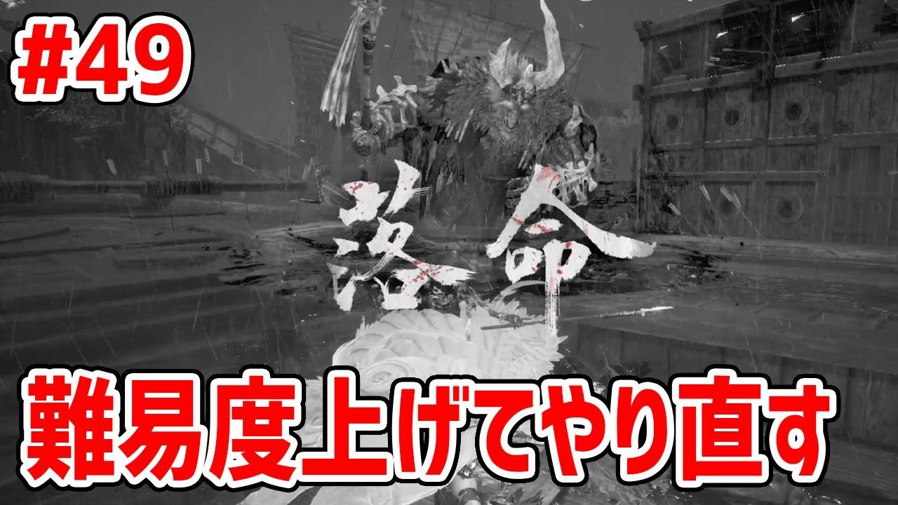 #49 【仁王2】「嵐凪ぐ笛風」前編をハードでやり直して苦戦する編