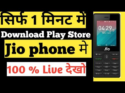 Jio Phone Me Play Store Kaise Download Kare | How To Download Playstore In Jio Phone