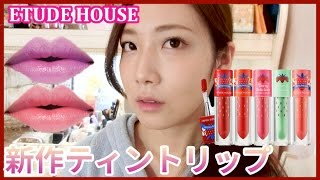 3/4発売!Berry Delicious Collectionをレビュー【ETUDE HOUSE】