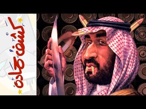 {كشف حمادة} (25) أبو رصاصة!