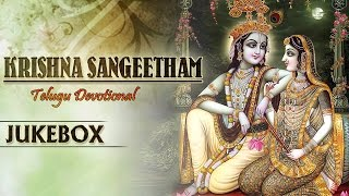 Krishna Sangeetham || Jukebox || By Dr. M Balamuralikrishna & P Susheela || Telugu Devotional Songs