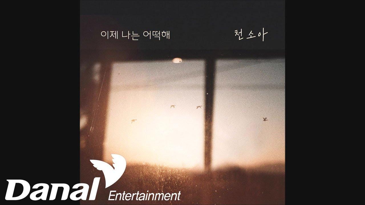 천소아 (Cheon Soa) - 이제 나는 어떡해 | 누가 뭐래도 OST Part.24