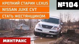 Nissan Juke CVT. Крепкий старик Lexus. Стать жестянщиком. Выпуск 104 (03.11.2018). Минтранс.