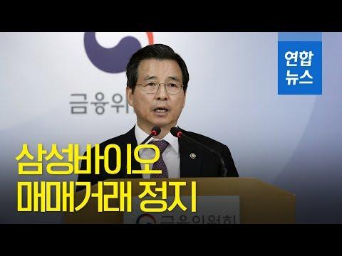오늘부터 삼성바이오 거래 '뚝'…증시 '충격파'에 촉각(종합)