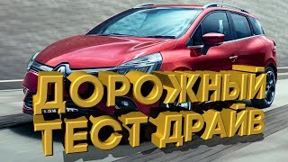 Дорожный тест драйв Renault Clio IV | Test drive Renault Clio IV