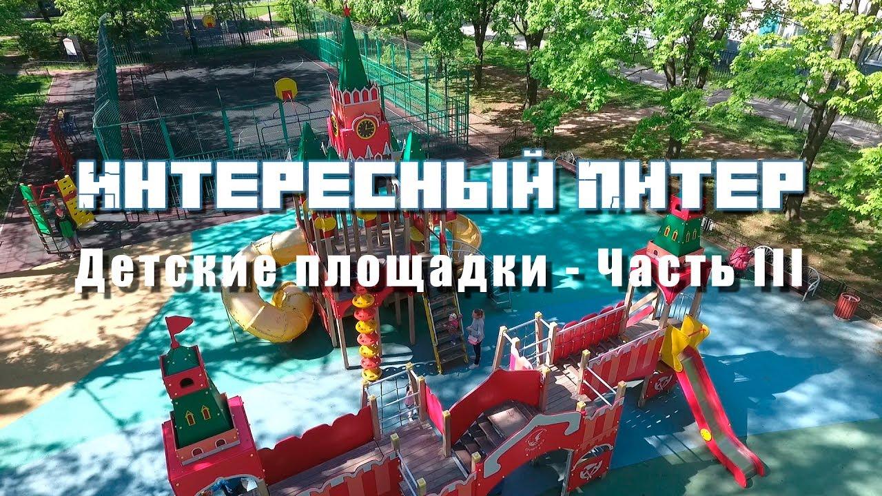 Детские площадки нового поколения как элемент городской .