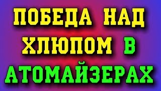 Победа над хлюпом в атомайзерах(В этом видео я рассказываю, как победить хлюп и протечки в обслуживаемых атомайзерах, путем правильного..., 2014-10-30T17:55:24.000Z)
