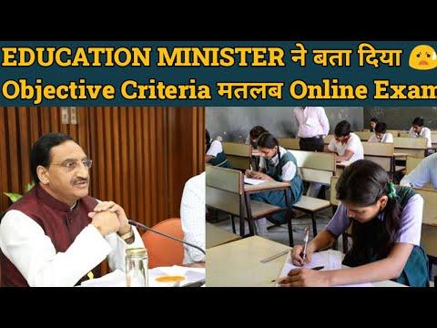 Cbse Big News , cbse Latest News |Education Minister ने बता दिया Objective Criteria मतलब Online Exam