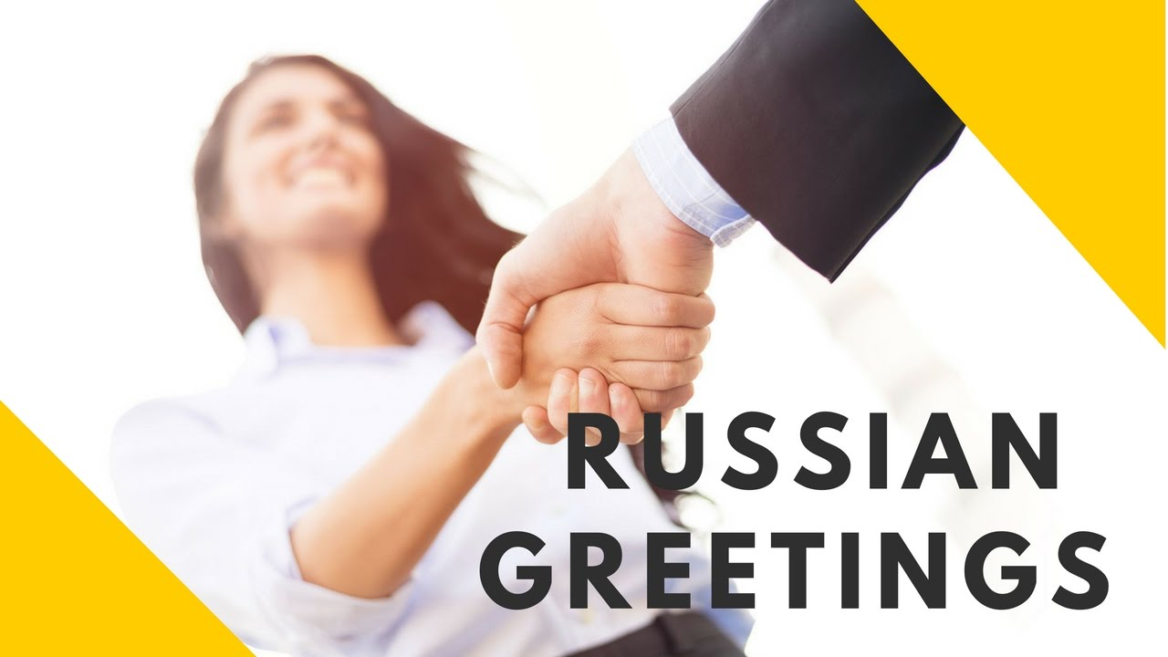 Russian Greetings And Introductions Learn Russian Conversation For