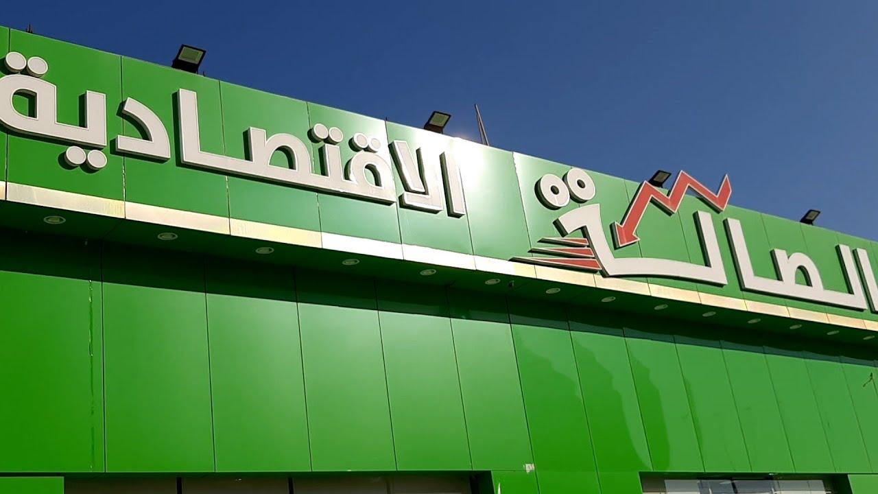 الصالة الإقتصادية أرخص الأسعار جدة السعودية Youtube