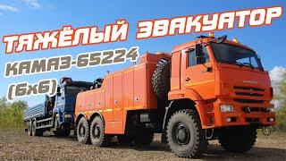 Грузовой эвакуатор с частичной погрузкой на базе шасси КАМАЗ-65224 (6х6)