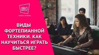 Виды фортепианной техники.  Как научиться играть быстро?