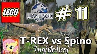 (EVA GAMER) LEGO Jurassic World #11 T-REX vs Spino ใหญ่ฟัดใหญ่