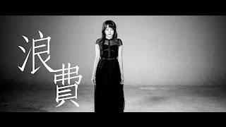 解偉苓「浪費」cover  (我是歌手/徐佳瑩/林宥嘉)