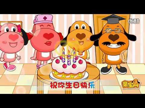 Aprende chino para ni os cumplea os feliz en chino youtube - Cumpleanos para ninos de 11 ...
