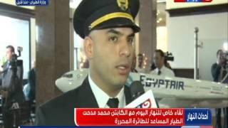 بالفيديو.. مساعد قائد الطائرة المخطوفة ساخرا: «المتهم كان عايز يتفسح»